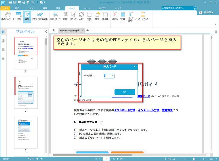PDF編集:PDFページの編集・加工
