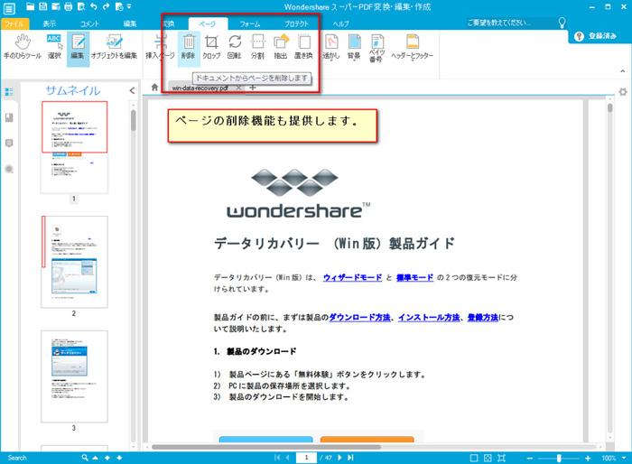 PDFページの削除