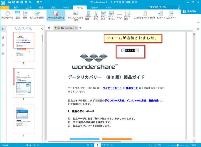 PDF編集:PDFフォームに関する編集・加工