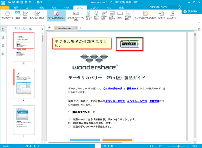 PDF編集:PDFのデジタル署名