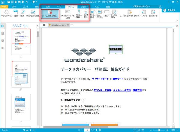 PDFフォームに入力する方法