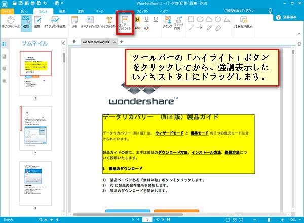 PDFのテキストをハイライト表示