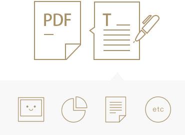 PDFに文字入力