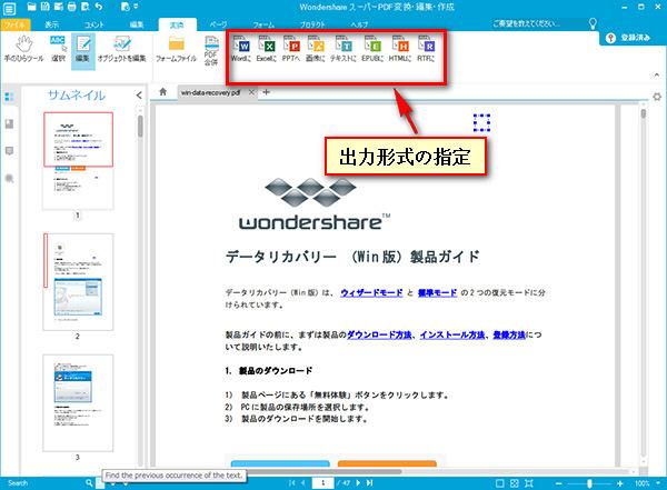 画像化のPDFファイルの変換