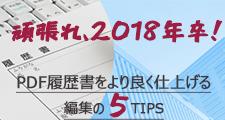 頑張れ2018年卒!PDF履歴書をより良く仕上げる編集の5 TIPS