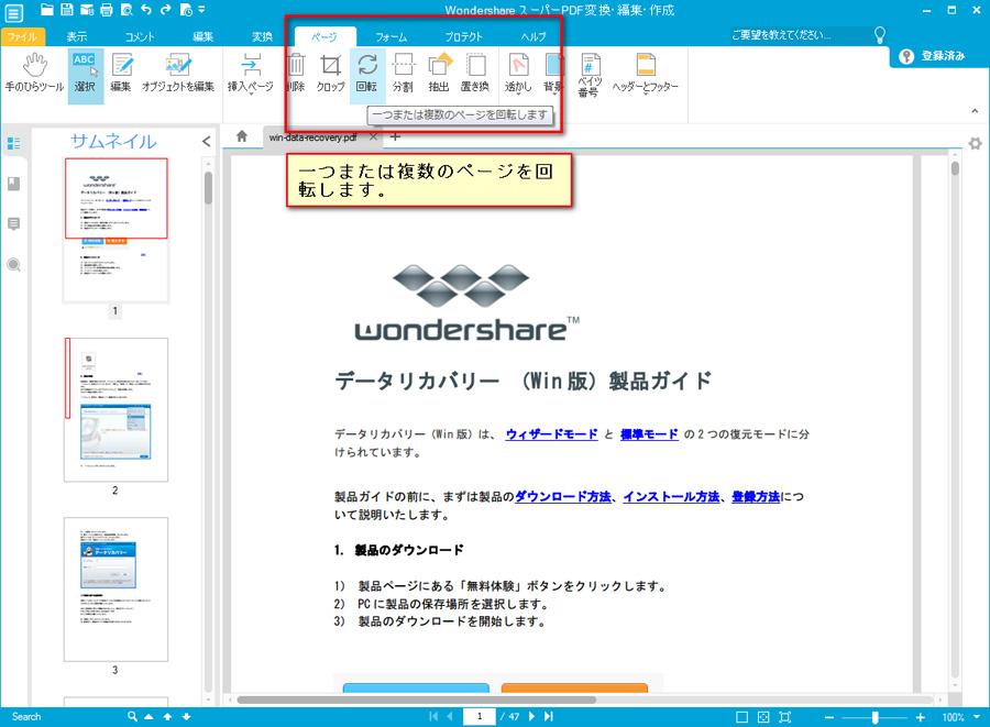 pdf起動