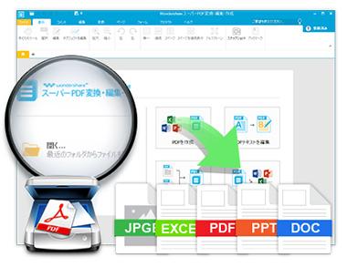 PDFelement~PDF変換・編集・作成+OCR~(Mac版)