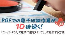 10倍速く!PDFに電子印鑑を追加する方法