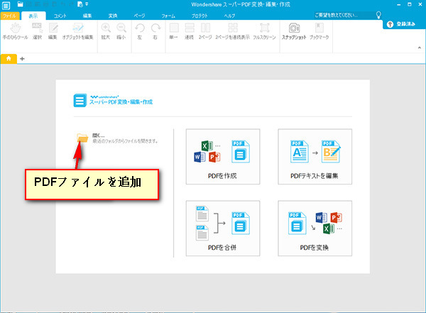 PDFファイル開く