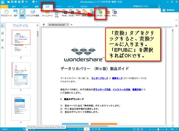 PDFをiPad・iPhone・iPod用の形式に変換