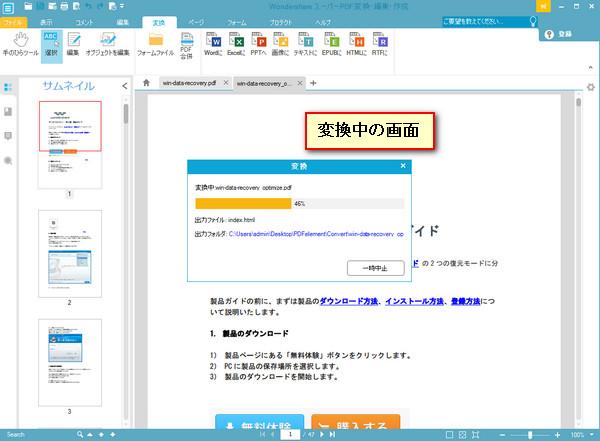 PDFファイルをHTMLに変換