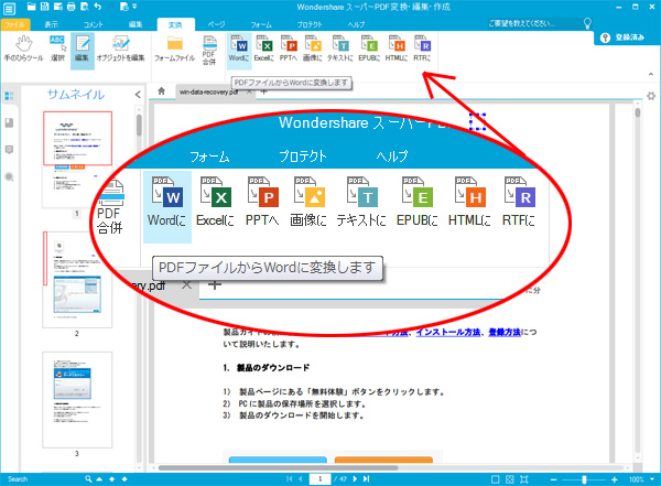 PDFをOffice文書に変換