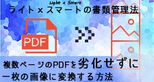 複数ページのPDFを劣化せずに一枚のjpg画像に変換~「ライト」かつスマートの書類管理法