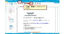 PDFを画像ファイル「PNG」へ変換!Adobe製品より操作が簡単な優しいソフトとは?