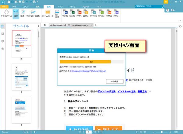PDFをTXTに変換