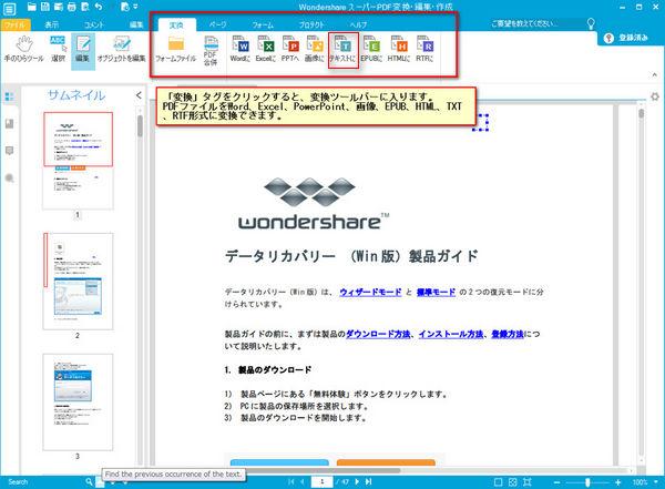 PDFをテキスト及びOCR PDFに変換する方法