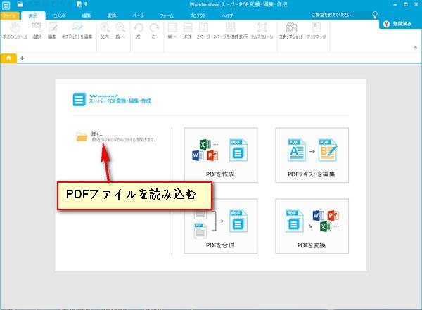 PDFファイル読み込み
