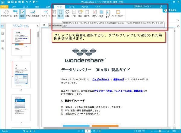 PDFをトリミングする