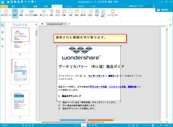 PDFファイルの余白をトリミング/一部を切り取る