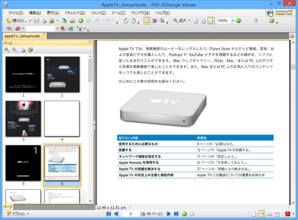 PDFをExcelファイルに出力