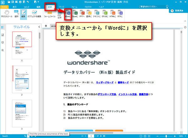 PDFイメージからWordへ変換する方法