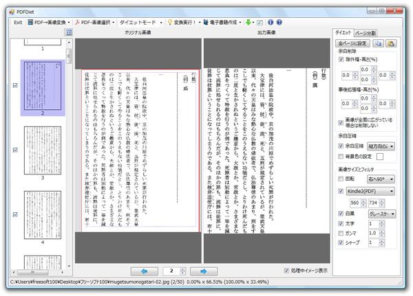 PDF 変換 作成 フリー