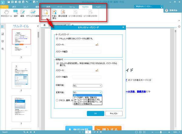 Microsoft WordをPDFとして保存する方法
