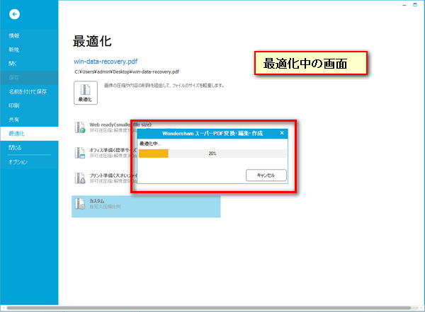 PDF圧縮方法