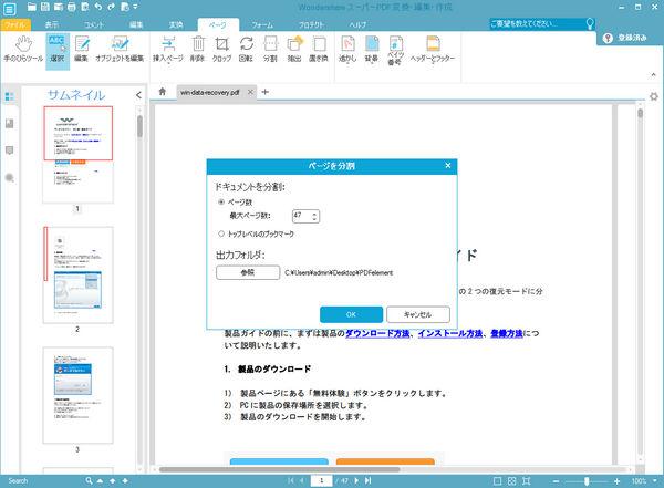 MacやWindows7でPDFファイルを分割する方法