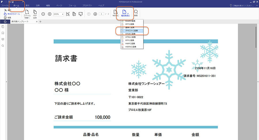 PDFテキスト変換