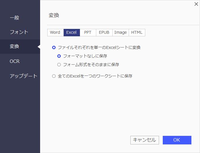 PDFフォーム作成:入力可能なPDFフォームを簡単に作成する方法