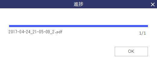 OfficeファイルをPDFに変換03