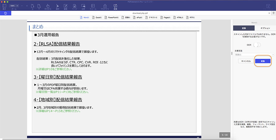 MacでPDFからワードに変換04
