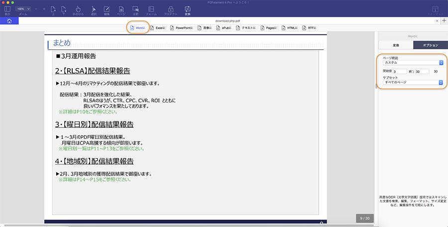 PDFをWORDに変換Mac02