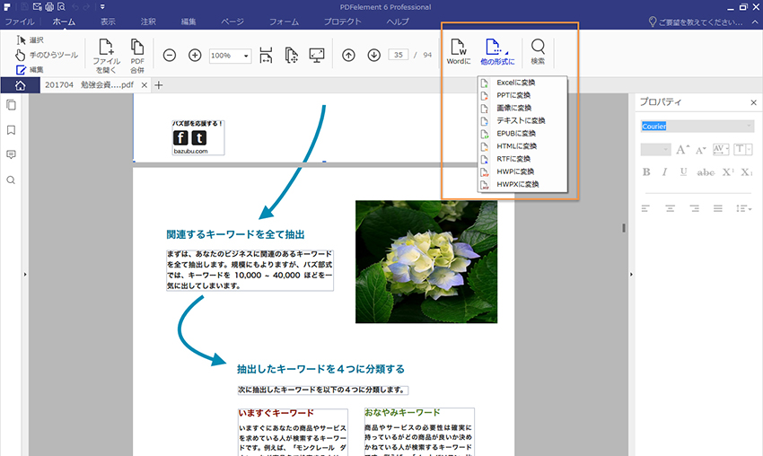 pdf編集 google docs