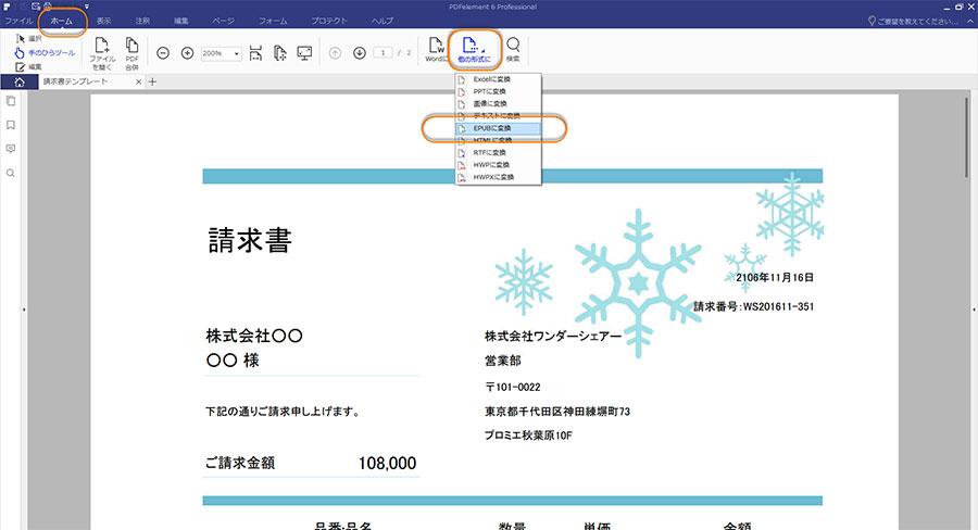 PDFからEPUBへ変換