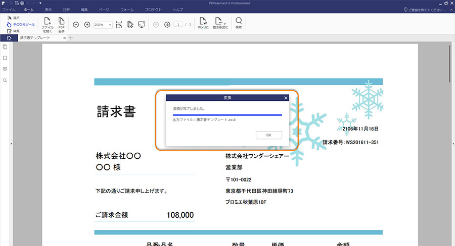 PDFファイルの変換