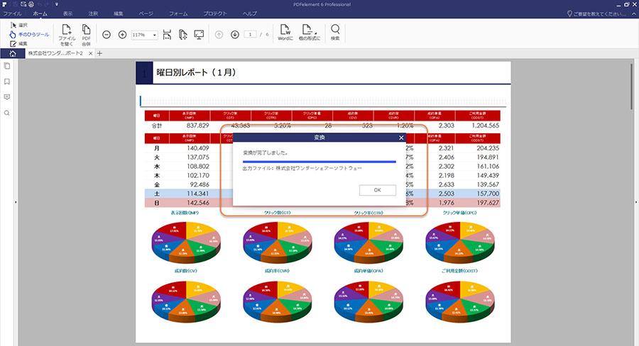 OCR PDF変換