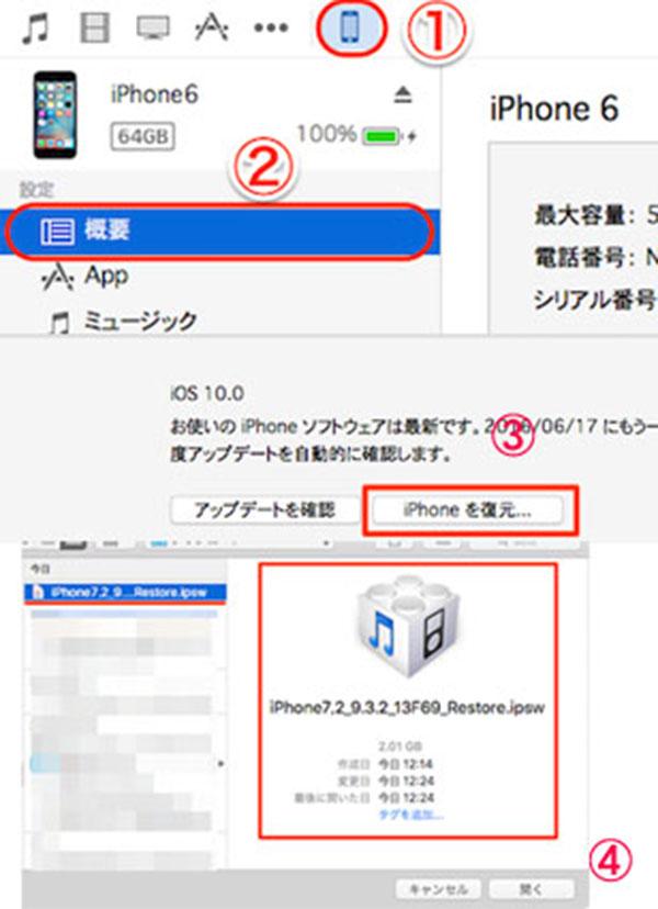 iOS10をiOS9にダウングレードする方法をご紹介