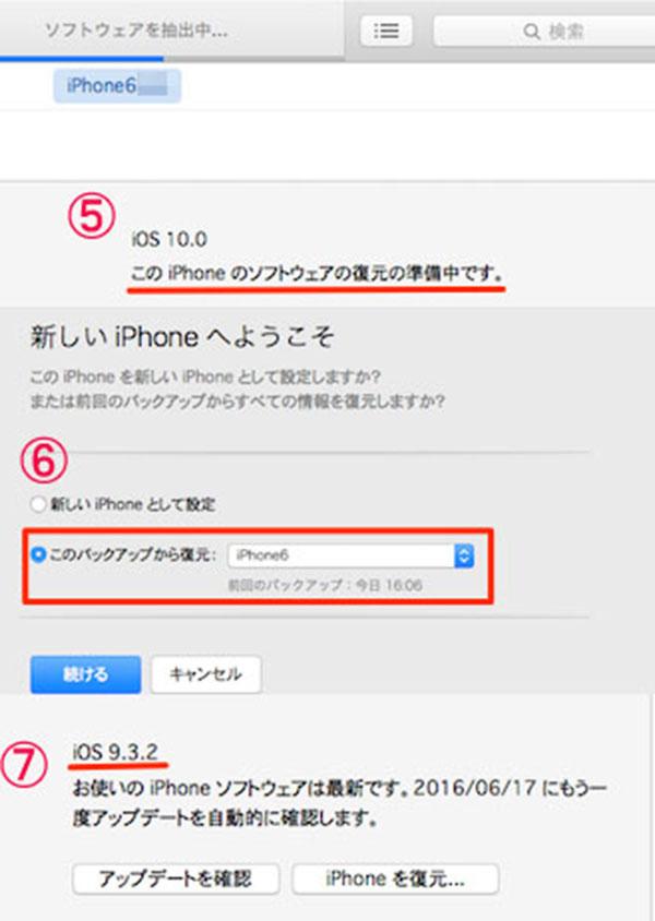 iOS10をiOS9にダウングレードする方法をご紹介2