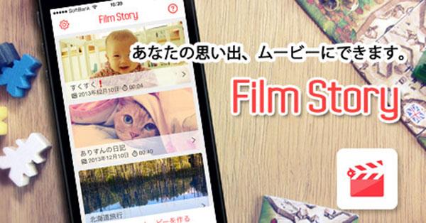 フォトムービーアプリ-フォトムービーを作成するアプリの紹介(無料・有料)