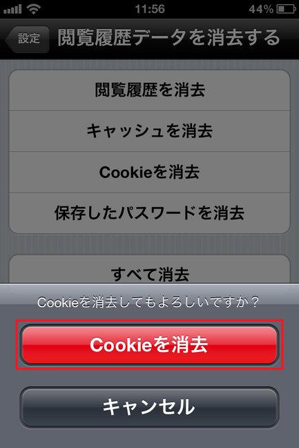 クッキーを削除