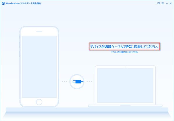 iPhoneを接続