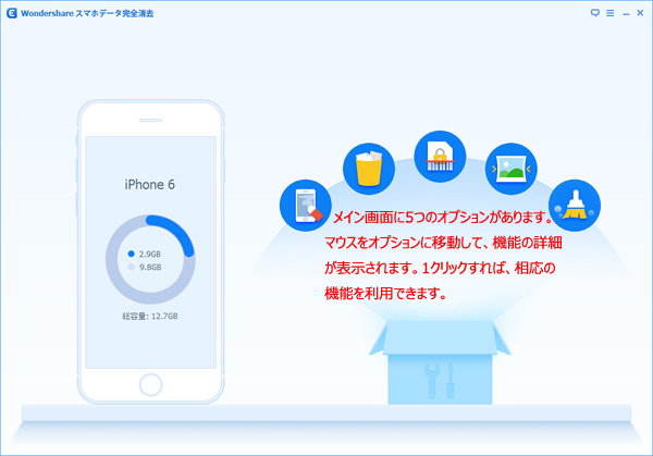 Wondershare SafeEraserを立ち上げる