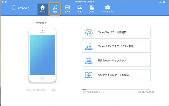 iphone音楽管理