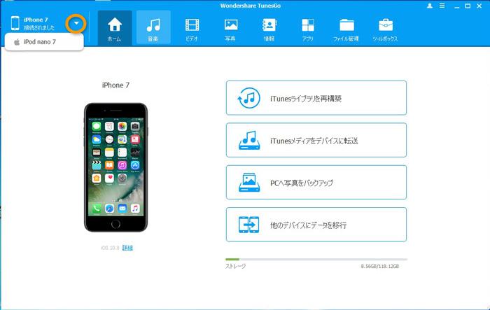iPhoneからiPod