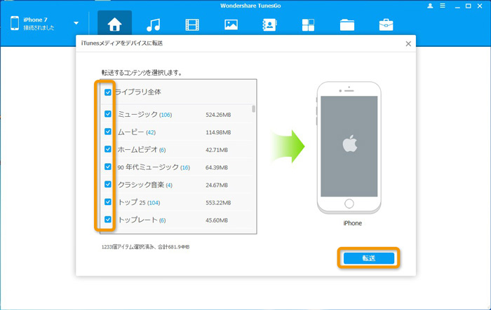 音楽転送iPhone7