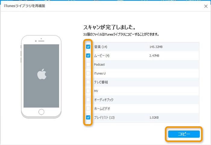 iPhoneからiTunesに音楽転送