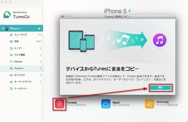 画面による下側の音楽をitunesに自動的に転送をクリックして、エクスポートをクリックして、簡単にiPhoneからiTunesに音楽へ転送できます。