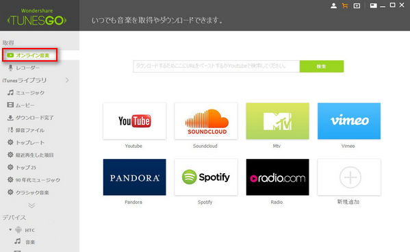 iTunesから「HTC One」に音楽を転送する2つの方法